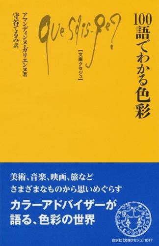 100語でわかる色彩 (文庫クセジュ)