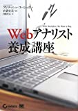 img - for Web anarisuto yo  sei ko  za book / textbook / text book