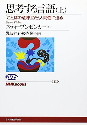 思考する言語(上) 「ことばの意味」から人間性に迫る (NHKブックス)