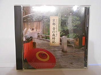 名 京都 歌 通り そういやこれもご当地ソング?「京都の通り名の唄」をうたおう!