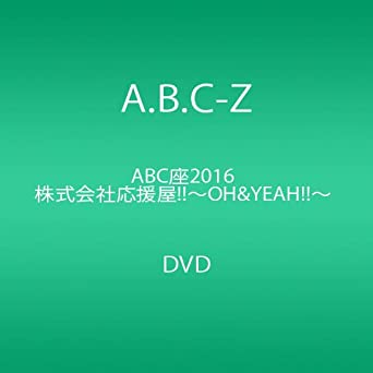 Amazon.co.jp   ABC座2016 株式...