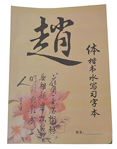 """Reusable Chinese Characters Water Paper Calligraphy Practice Book - 8 Pages, Size 7"""" X 10"""" CP102 (1 Book)"""