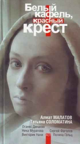 White tile, red cross / Belyy kafel, krasnyy krest PDF