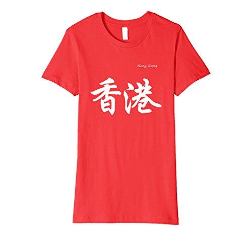 Womens Hong Kong in Chinese Characters Calligraphy T-Shirt XL - Woman Kong Hong