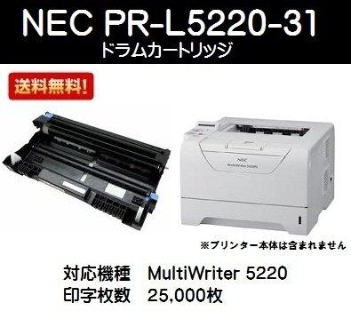 NEC ドラムユニットPR-L5220-31 純正品 MultiWriter 5220N B00KBPGIP0