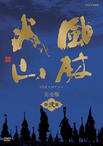 NHK大河ドラマ 風林火山 完全版 第弐集 [DVD] B000XEMMTK