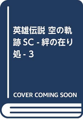 英雄伝説 空の軌跡SC -絆の在り処- 3