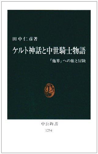 ケルト神話と中世騎士物語―「他界」への旅と冒険 (中公新書)