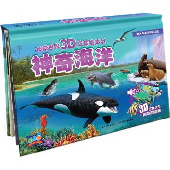 Price comparison product image 3D stereo sound magical world of books: Magic Marine(Chinese Edition)