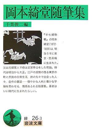 岡本綺堂随筆集 (岩波文庫)