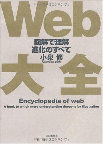 Web大全―図解で理解その進化のすべて