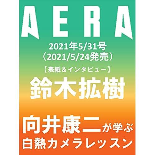 AERA 2021年 5/31号 表紙画像