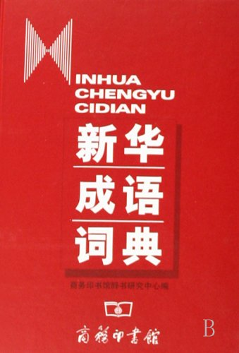 Xinhua Dictionary of Idioms (Chinese Edition)