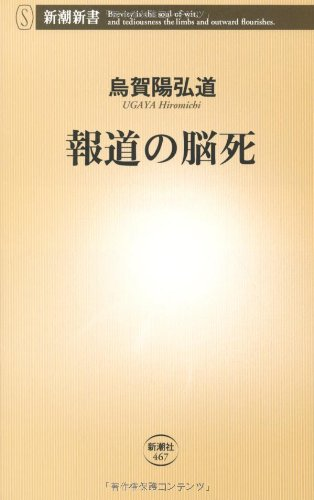 報道の脳死 (新潮新書)
