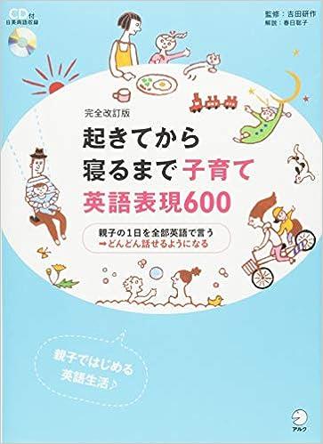 CD・DL付 完全改訂版 起きてから寝るまで子育て英語表現600