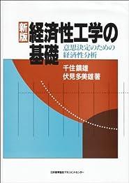 新版 経済性工学の基礎―意思決定のための経済性分析の書影