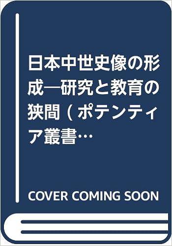 日本中世史像の形成―研究と教育...