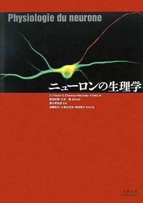 ニューロンの生理学
