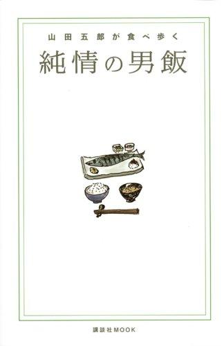 山田五郎が食べ歩く純情の男飯 (講談社 MOOK)