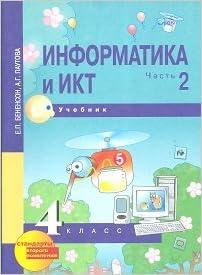 Informatika i IKT 4 klass Uchebnik V 2 h chastyah Chast 2 FGOS