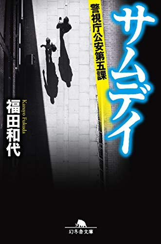 サムデイ 警視庁公安第五課 (幻冬舎文庫)