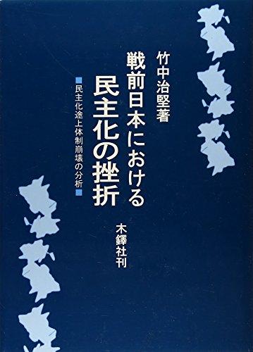 戦前日本における民主化の挫折―民主化途上体制崩壊の分析