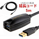 音響 画像データ 5Gbps 超高速データ転送 同期リード USB3.0 延長ケーブル 5M 遠距離転送信号強化チップ内蔵 コネクタ  5Gbps高速データ転送ケーブル 金メッキリピーターケーブル 5m 黒  (Long 16FT) Super Speed USB 3.0 Active Extension Cable, USB 3.0 Extender USB A-Male to A-Female Cable for Oculus Rift, 5Meter/16ft, Black