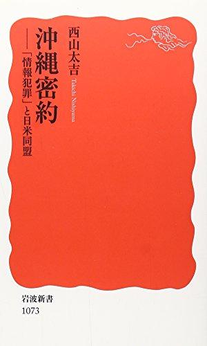 沖縄密約―「情報犯罪」と日米同盟 (岩波新書)
