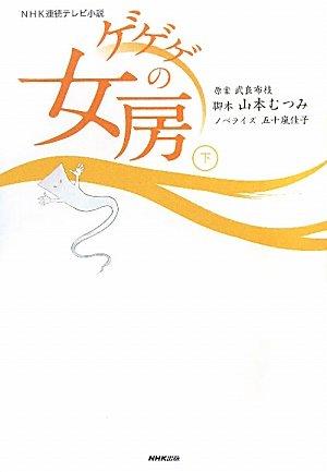 NHK連続テレビ小説 ゲゲゲの女房 下
