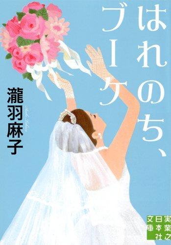 はれのち、ブーケ (実業之日本社文庫)