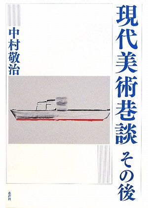 Contemporary Art rumor then (2009) ISBN: 4891767235 [Japanese Import]