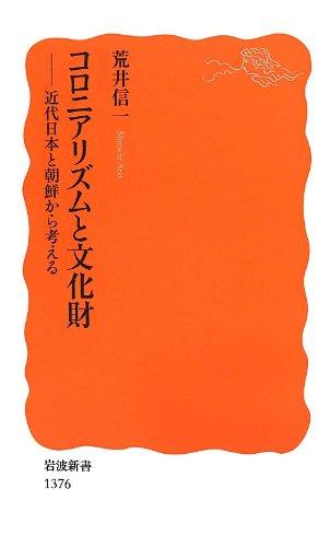 コロニアリズムと文化財――近代日本と朝鮮から考える (岩波新書)