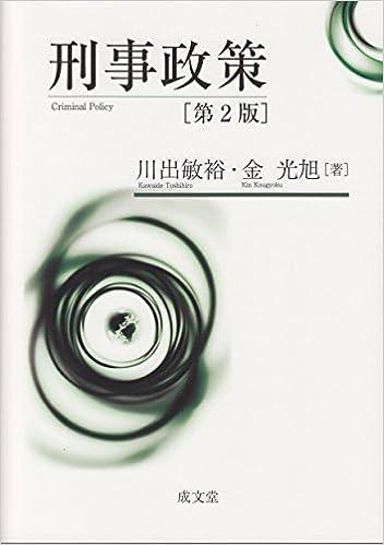 刑事政策 第2版 | 川出敏裕, 金 ...