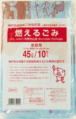 サニパック 神戸市家庭系指定袋燃えるごみ 45L 10枚 (神戸市指定ゴミ袋)GK41×60点セット (4902393750240) B00SB6BJH8
