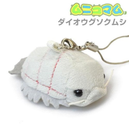Plush Phone - [Christmas Sale] Sea Creature Giant Isopod Stuffed Plush Cell Phone Strap / Full length (strap parts included) Approx. 10 cm