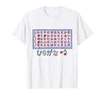 Amazon.com: Camisa de frutas estéticas, diseño de Hiragana ...
