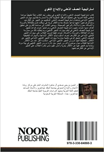 067d1d5a4 استراتيجية العصف الذهني والإبداع اللغوي (Arabic Edition): الحسن آل مناخرة:  9783330848603: Amazon.com: Books