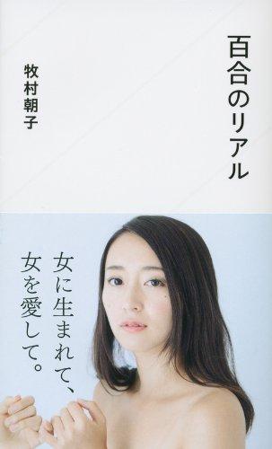 百合のリアル (星海社新書)