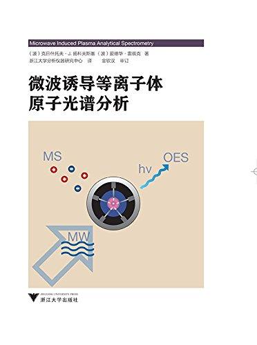 微波诱导等离子体原子光谱分析 pdf epub