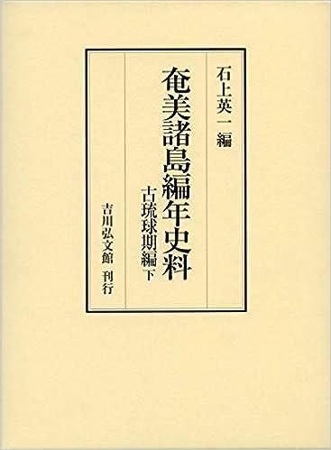 奄美諸島編年史料 古琉球期編下 ...