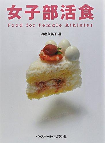 女子部活食―Food for Female Athletes