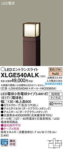 パナソニック照明器具(Panasonic) Everleds LEDエントランスライト (地上高600mm) XLGE540ALK B01E2BKUYI 19050