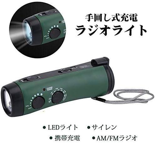 수동식 충전 표시등 LED 라디오 라이트 5LED 손전등 라디오 기능 경보 기능 수동USB 식 충전 밤 방재 상품 지진 쓰나미 정전 비상 대책 (녹색) / Hand-operated charging light LED radio light 5LED flashlight with radio function ManualUSB char...