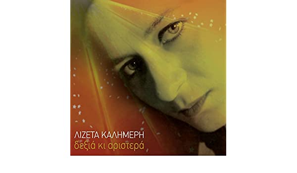 Oso Sterevgomai (feat. Sokratis Malamas) by Lizeta Kalimeri on Amazon Music - Amazon.com