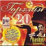 Goryachaya 20-ka Osen'/ zima 2007/08