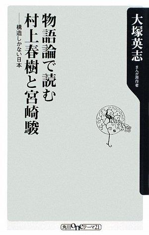 物語論で読む村上春樹と宮崎駿  ――構造しかない日本 (角川oneテーマ21)