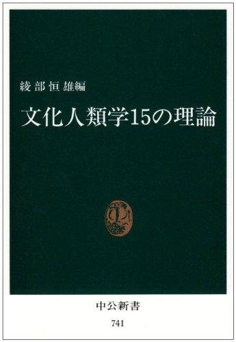 文化人類学15の理論 (中公新書 (741))