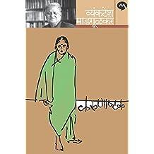 Karunashtak (Marathi Edition)