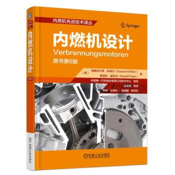 Read Online Internal Combustion Engine(Chinese Edition) pdf