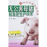 无公害母猪标准化生产技术